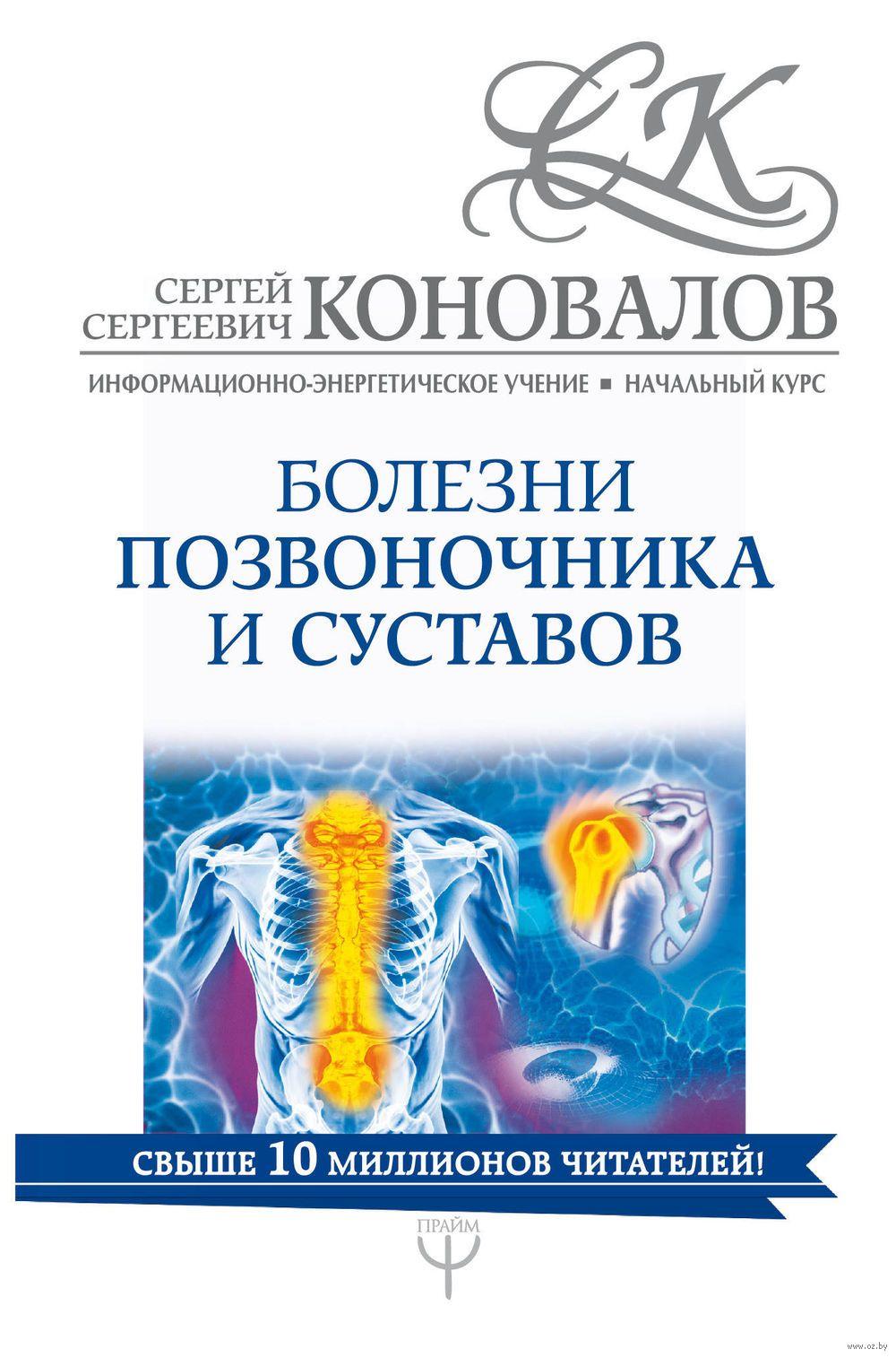 Сергей коновалов болезни позвоночника суставов и всего организма криль для суставов