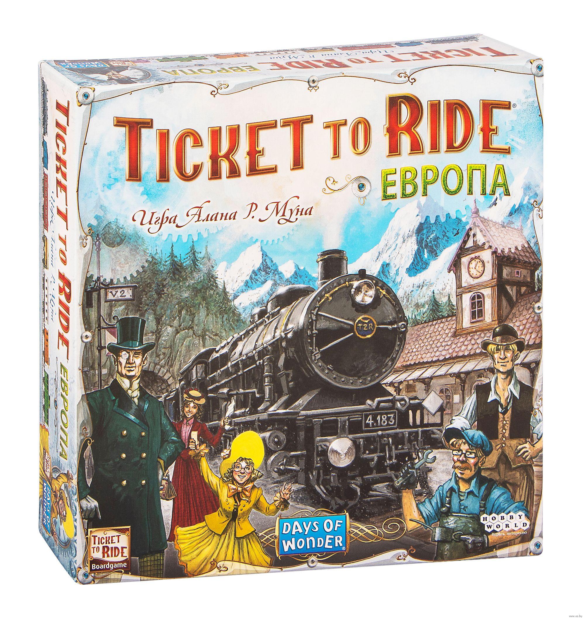 Купить билет поезда европа купить билет на самолет екатеринбург адлер прямой