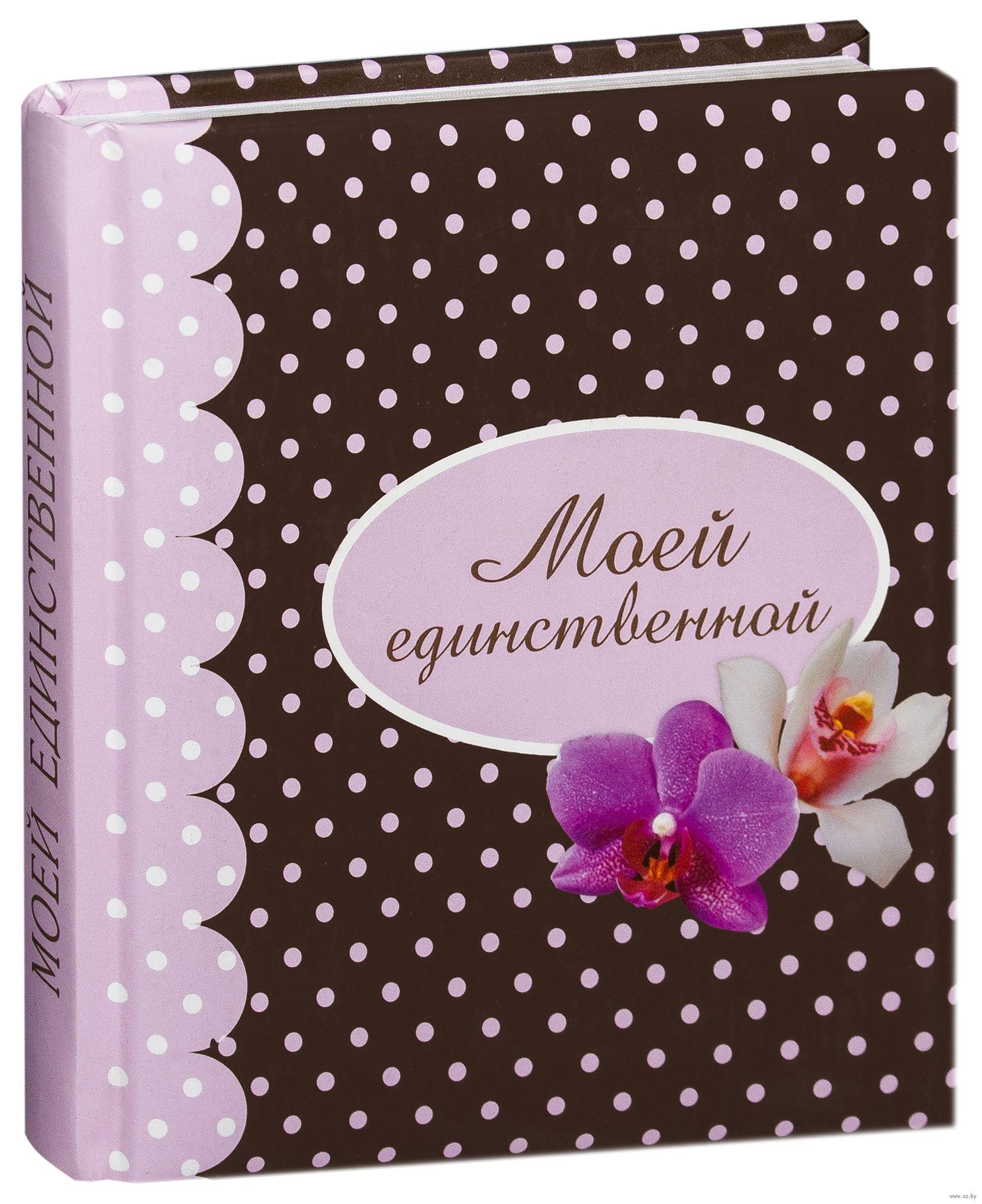 Днем рождения, открытка единственный и любимый