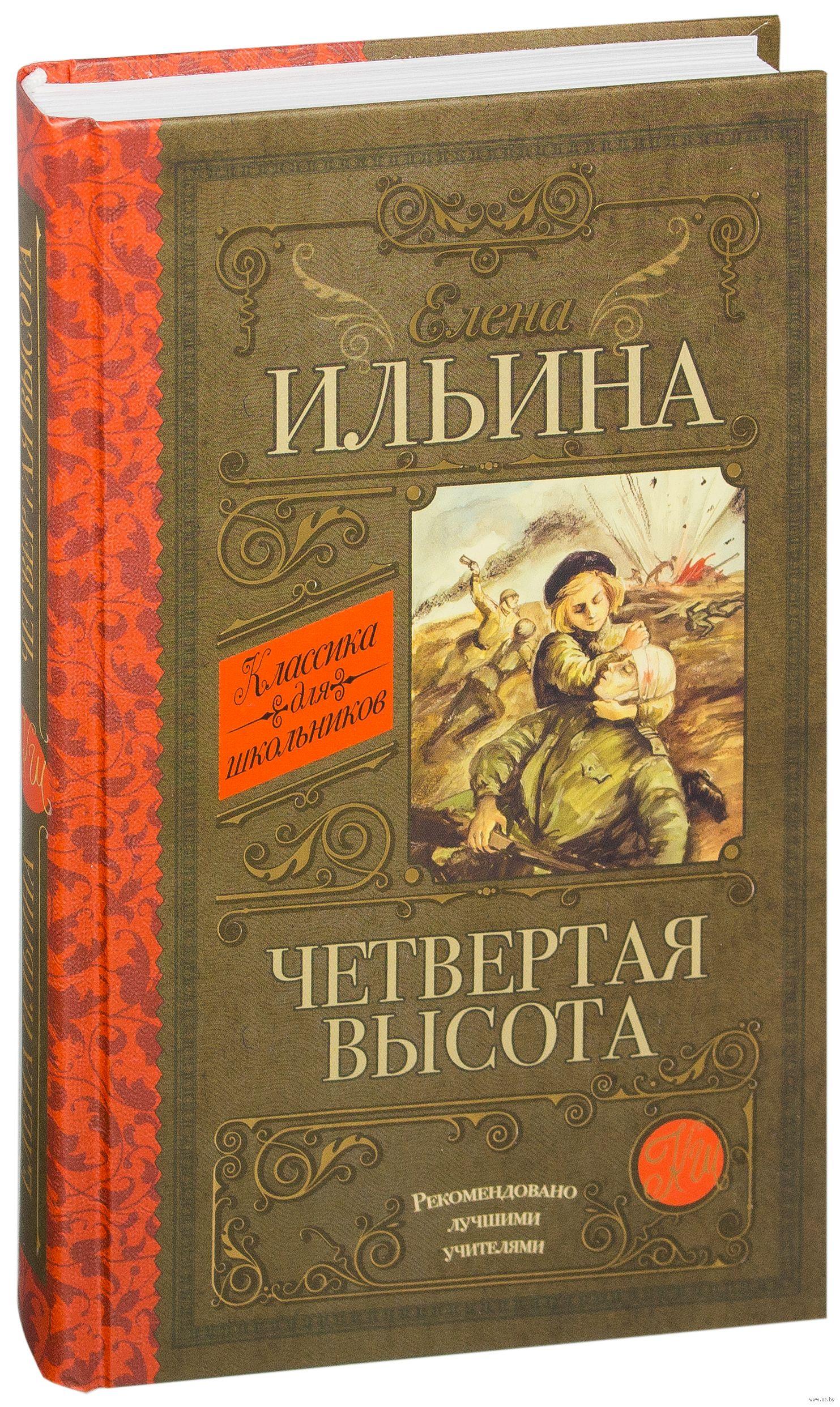 Картинки из книги четвертая высота