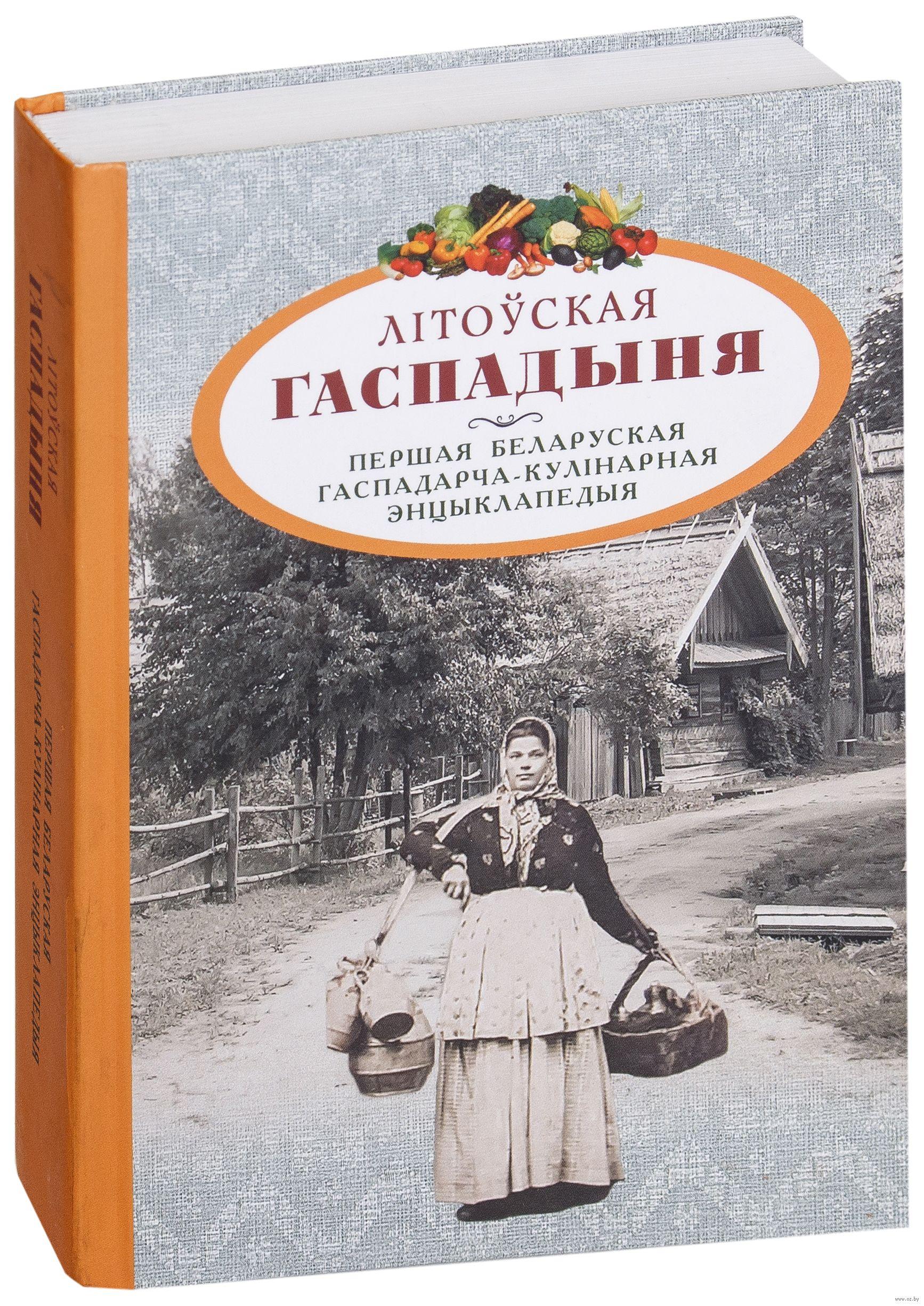 «Літоўская гаспадыня» набыць кнiгу у Мiнску — Кніжная крама OZ.by
