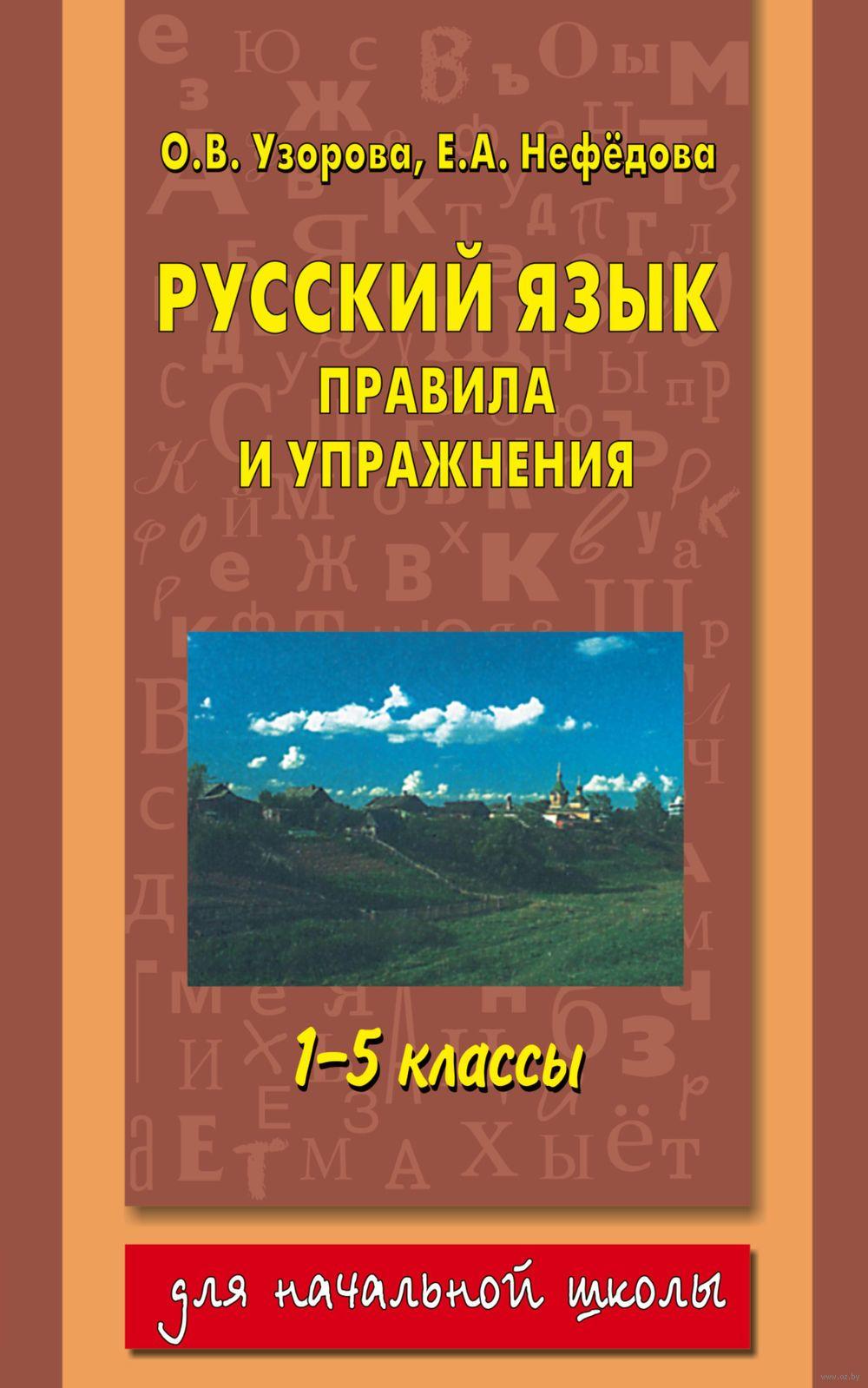 Класс ответы гдз упражнения язык и правила 1-5 русский нефедова узорова