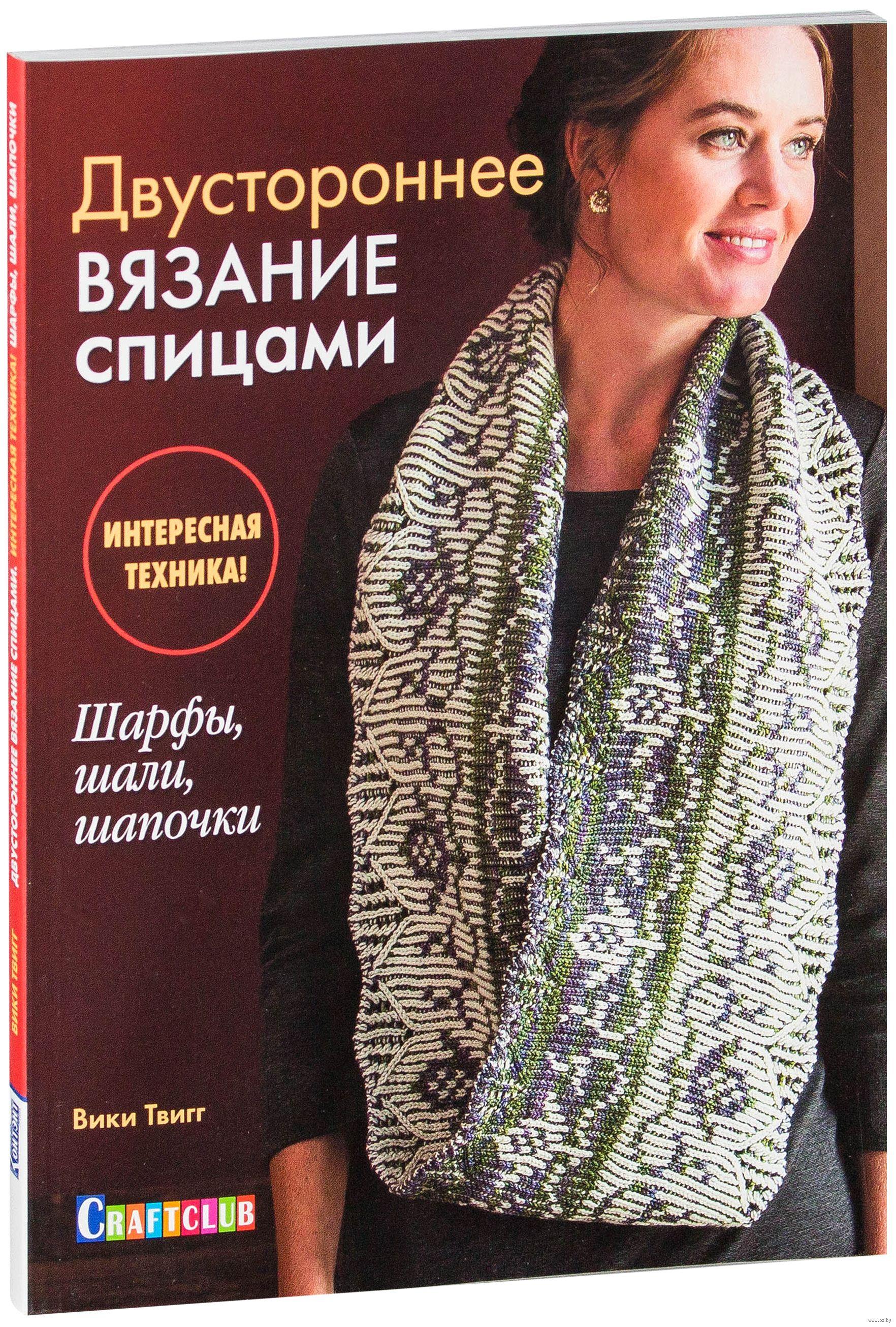 двустороннее вязание спицами интересная техника шарфы шали