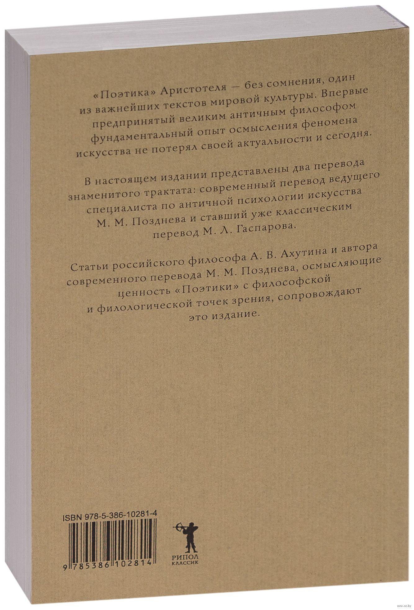 трактат метафизика боя