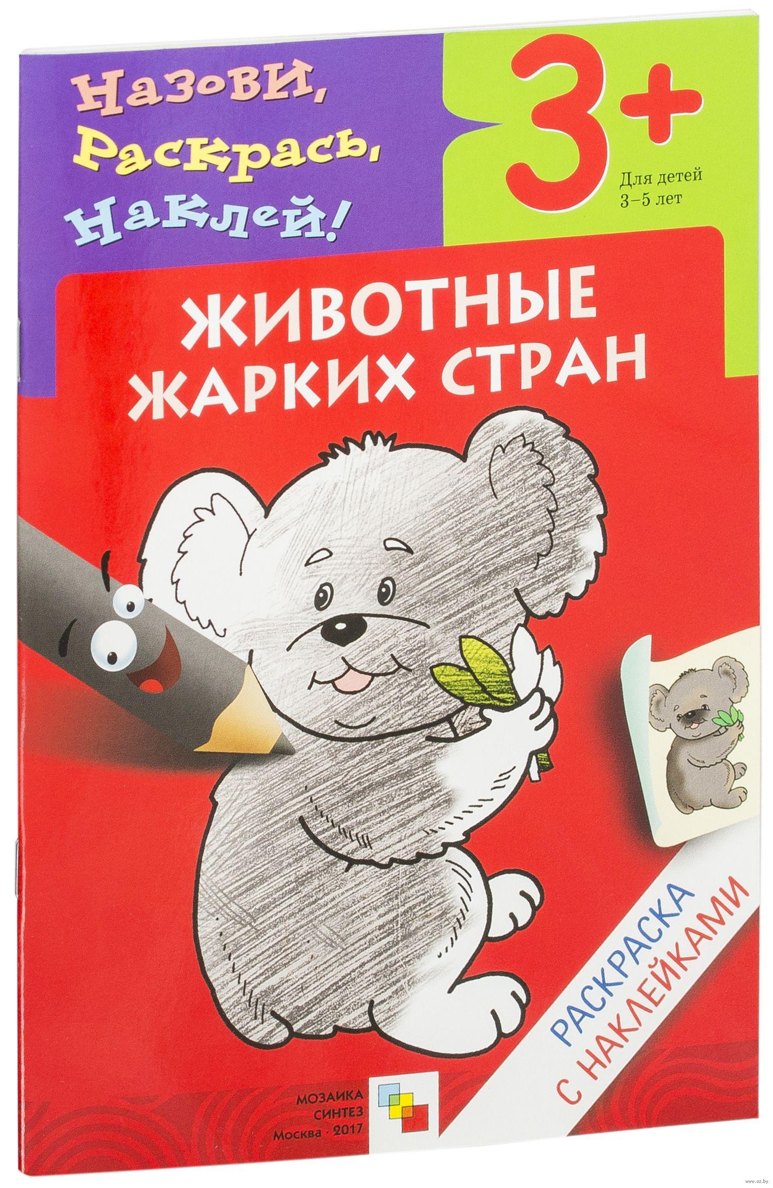 животные жарких стран раскраска с наклейками для детей 3 5 лет на Oz By