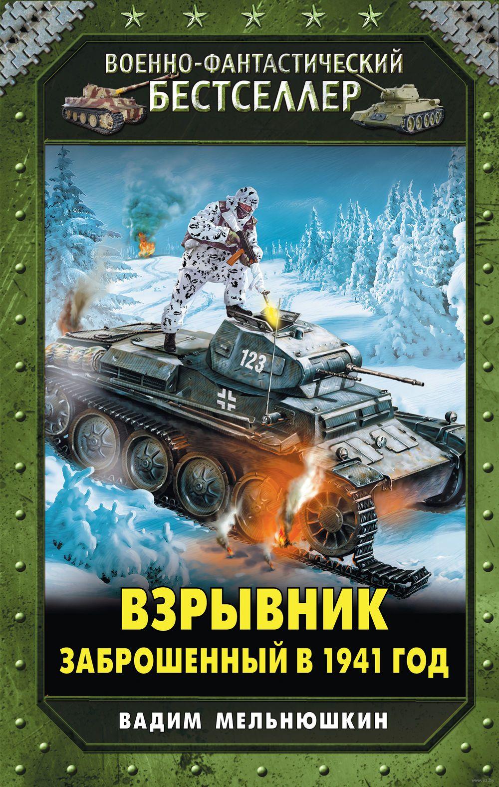 Фантастика попаданцывадим мельнюшкин окруженец затерянный в 1941 м