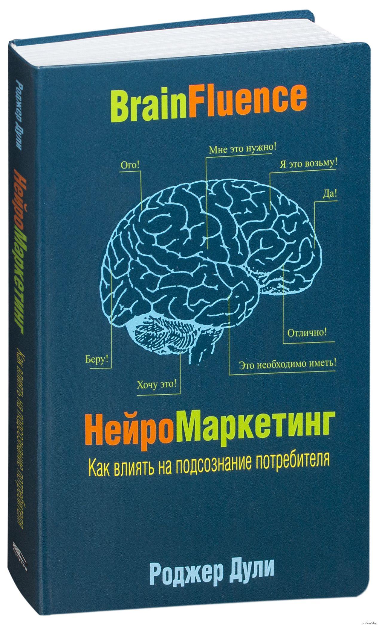 роджер дули нейромаркетинг fb2