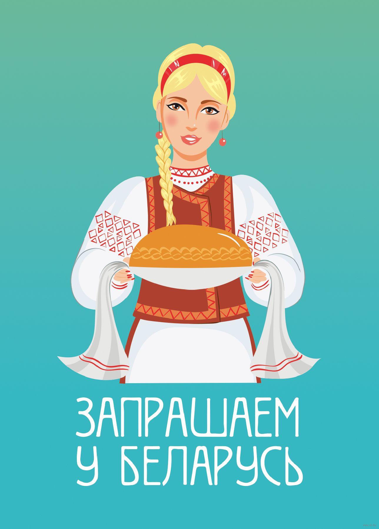 открытки про белоруссию размер