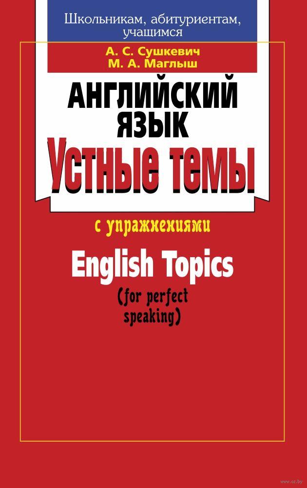 английский язык тематические упражнения