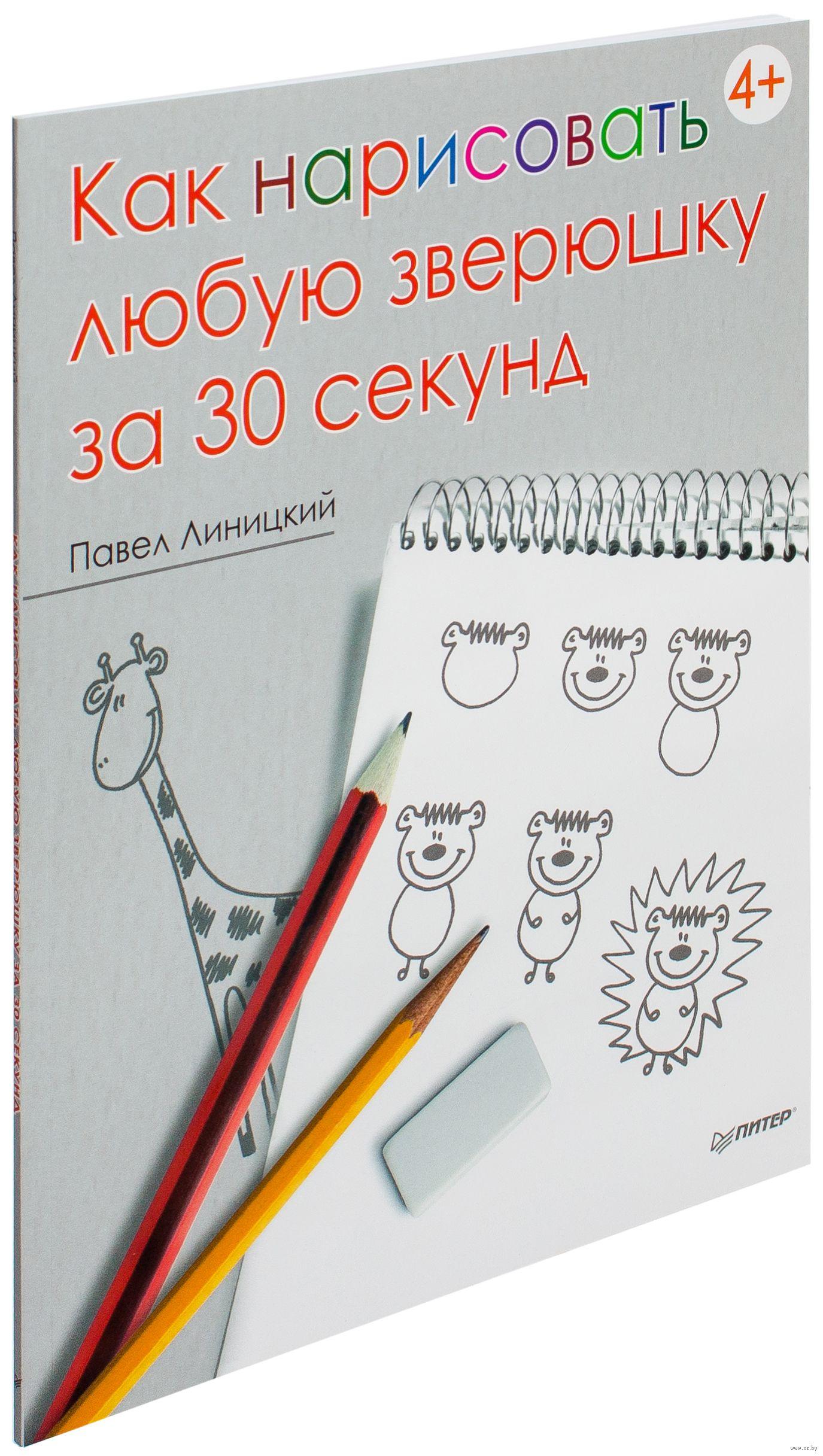 Красавицы открытки, идеи для рисунок за 30 секунд