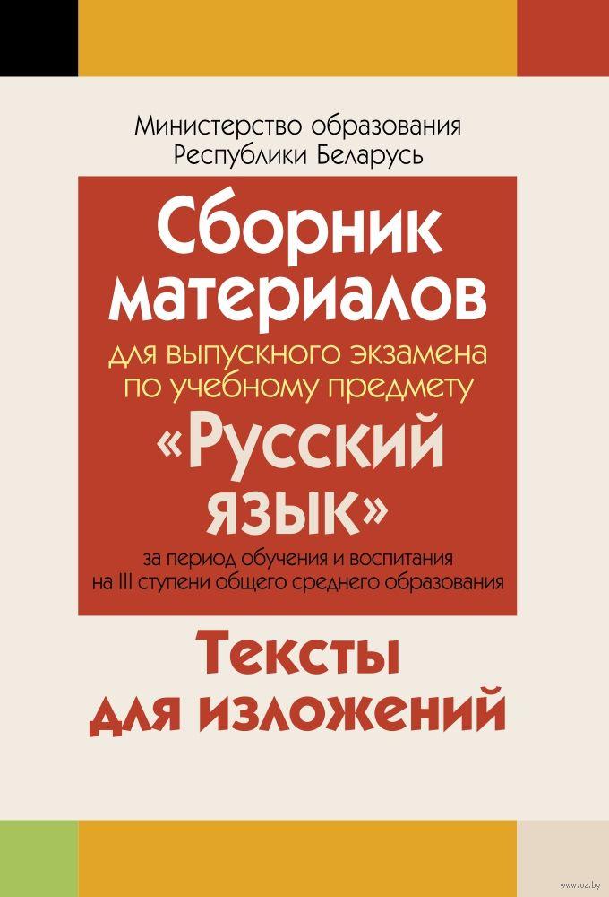 Решебник по сборнику русского языка выпускного экзамена по учебному предмету