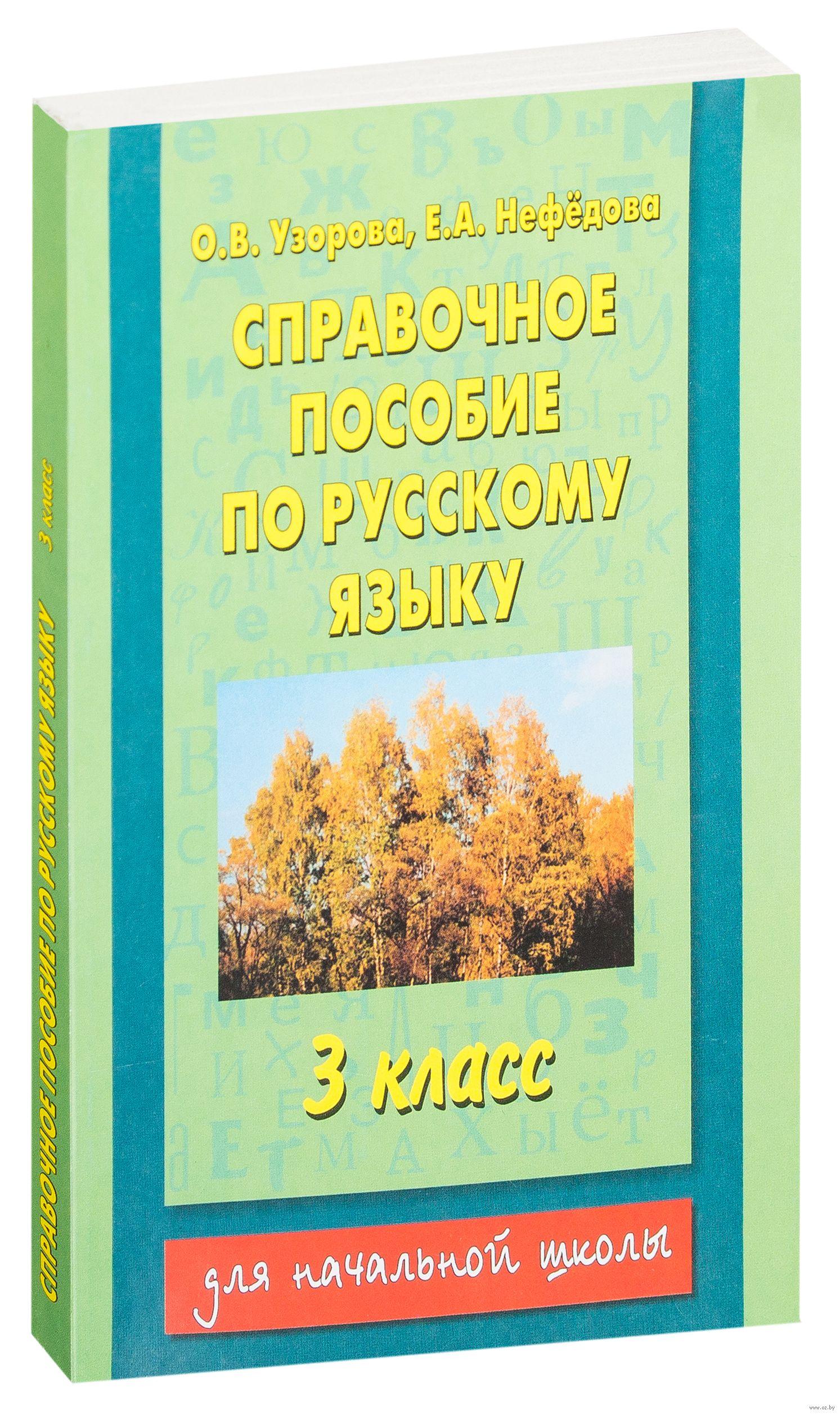 К языку пособию по русскому решебник справочному