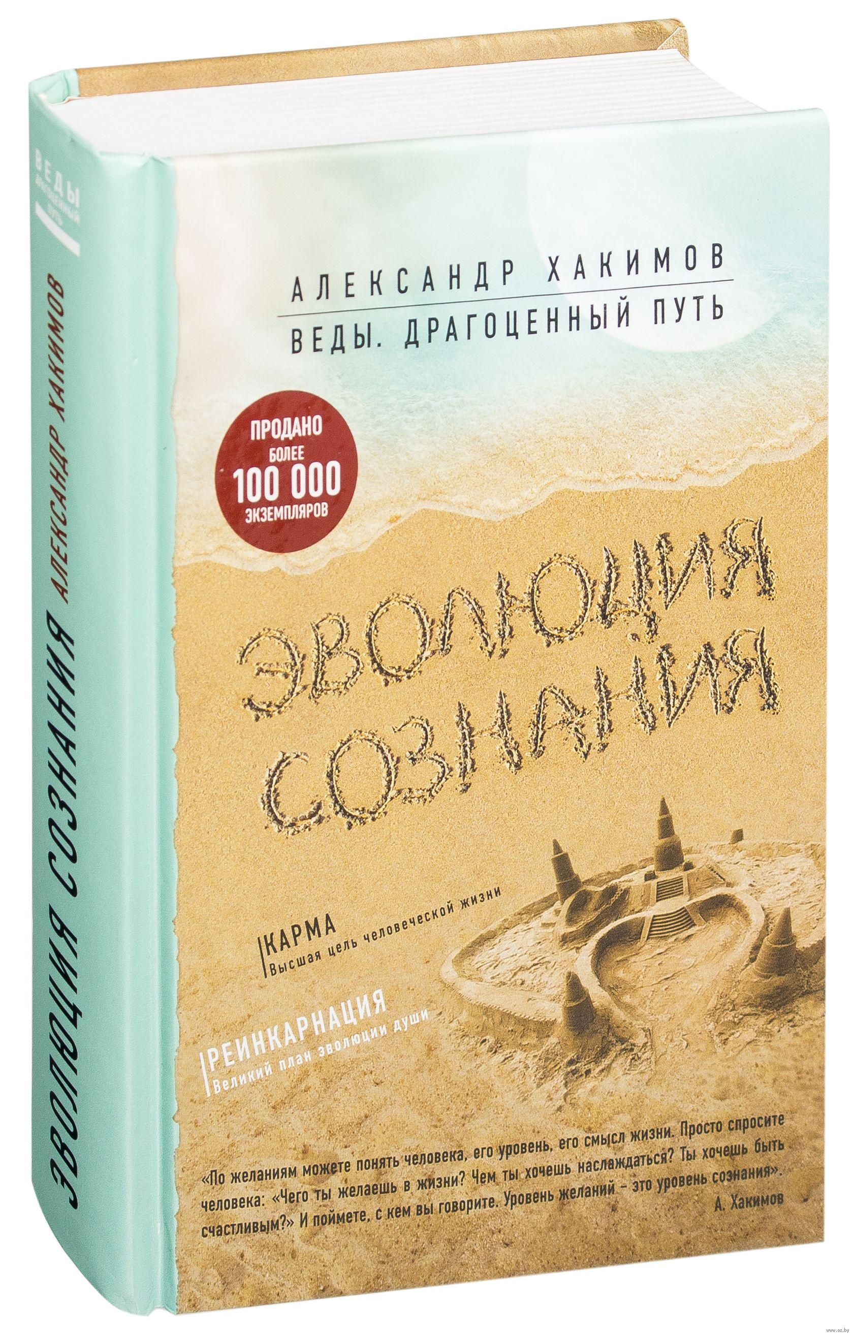 Эволюция сознания» Александр Хакимов - купить книгу «Эволюция ... 6768ae41e6b