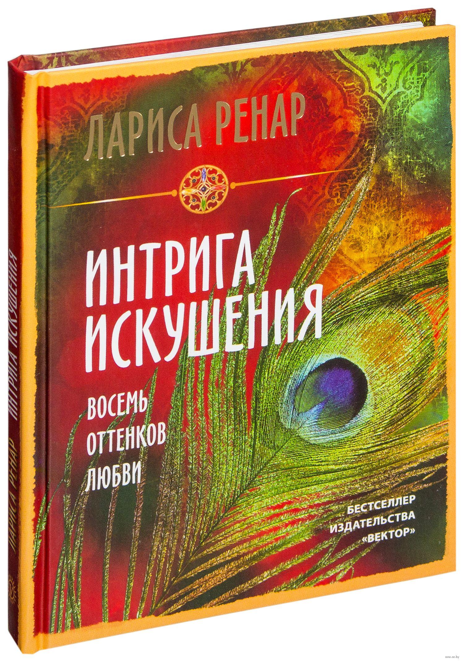 ЛАРИСА РЕНАР КНИГА ИНТРИГА ИСКУШЕНИЯ СКАЧАТЬ БЕСПЛАТНО
