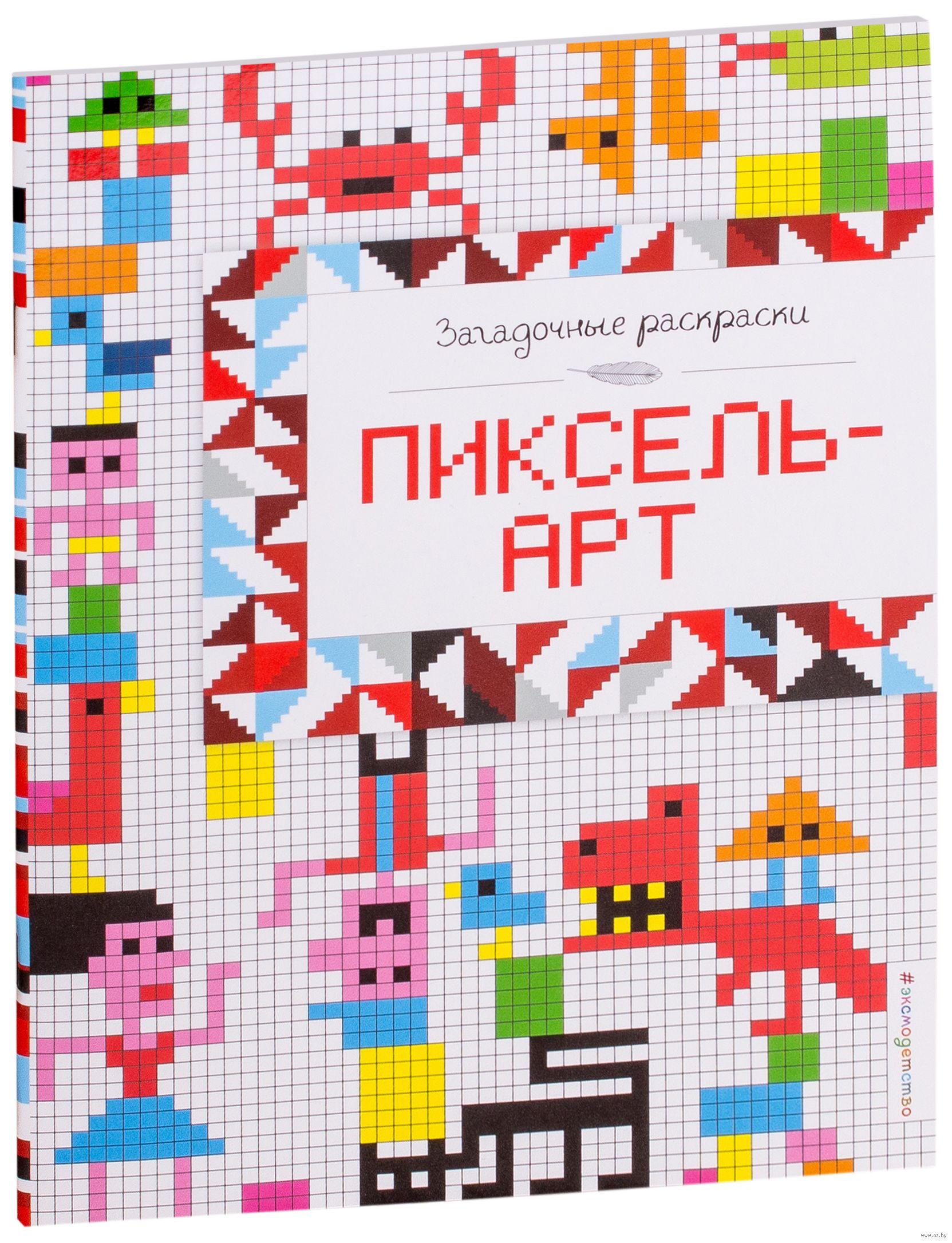 пиксель арт купить книгу пиксель арт в минске