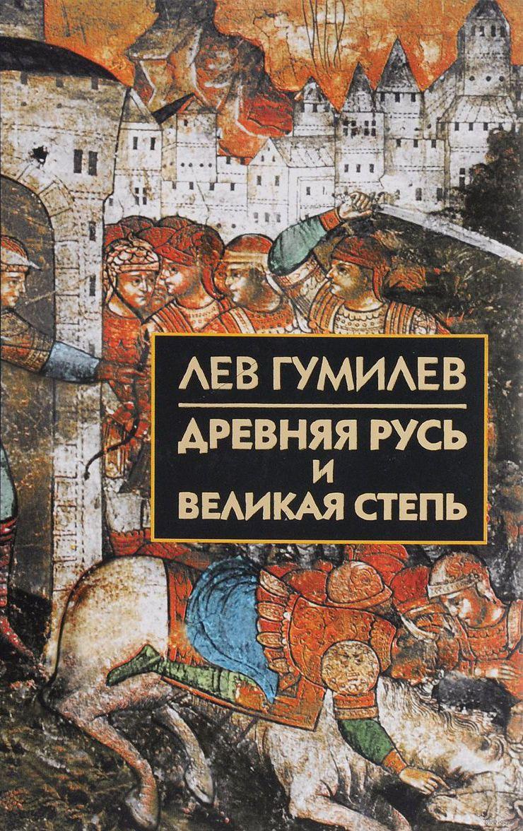 ЛЕВ ГУМИЛЁВ ДРЕВНЯЯ РУСЬ И ВЕЛИКАЯ СТЕПЬ АУДИОКНИГА СКАЧАТЬ БЕСПЛАТНО