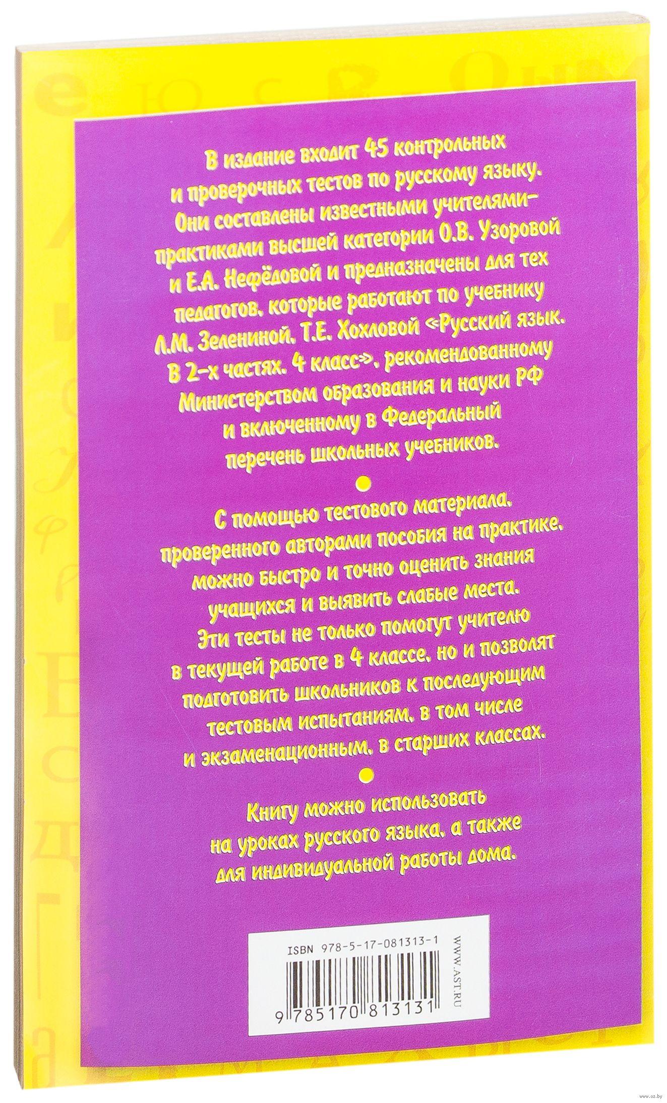 testi-po-russkomu-yaziku-4-klass-k-uchebnik-hohlova-2013