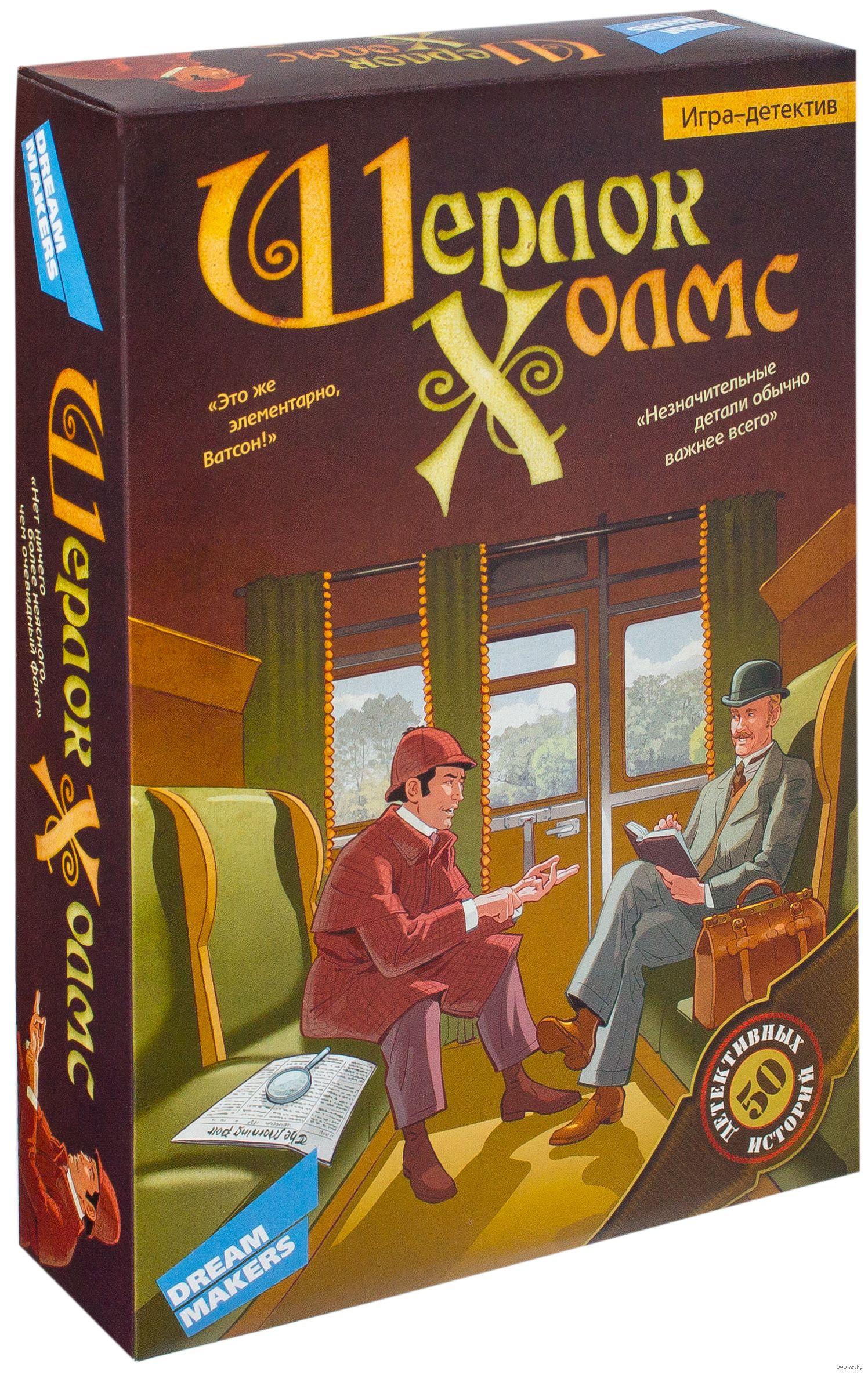 шерлок холмс играл в карты