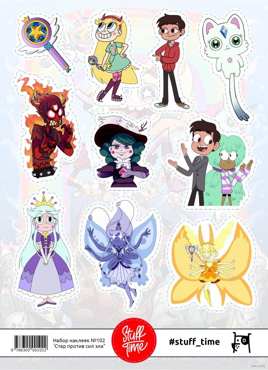 звёздная принцесса и силы зла картинки