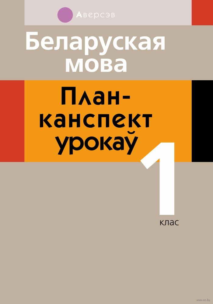 Беларуская мова 1 клас вусны курс