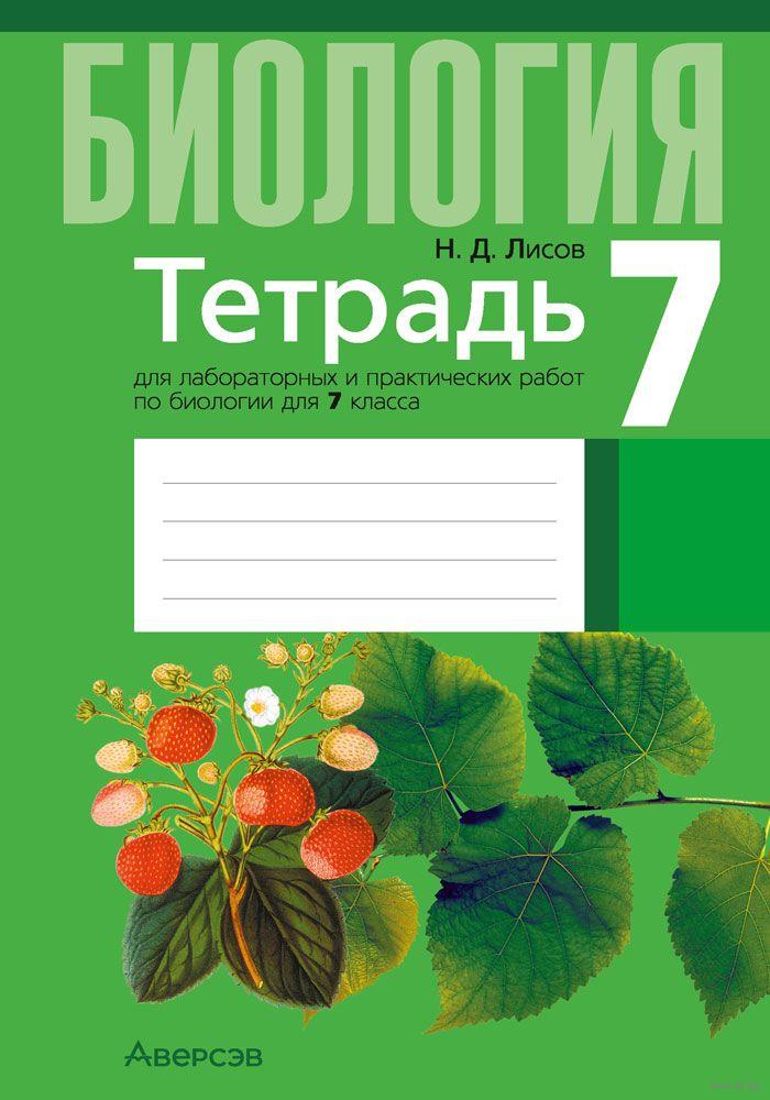 Книга «готовые домашние задания. Супер гдз. 7 класс (комплект из 2.