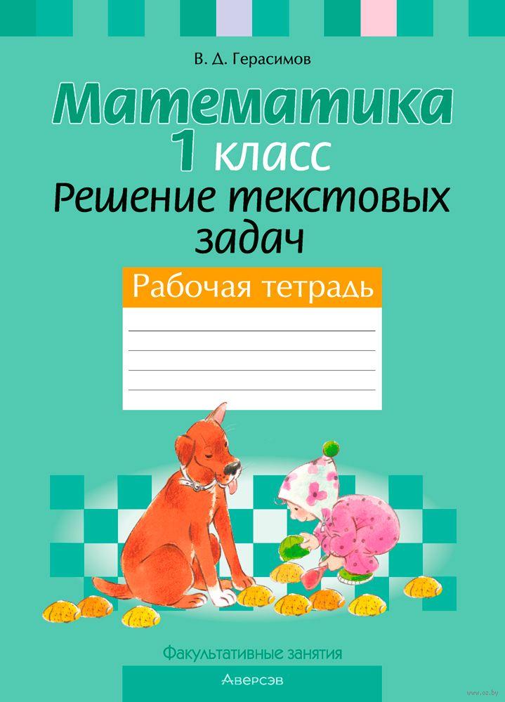 Текстовых 2 решебник класс за задач автора математике герасимова по
