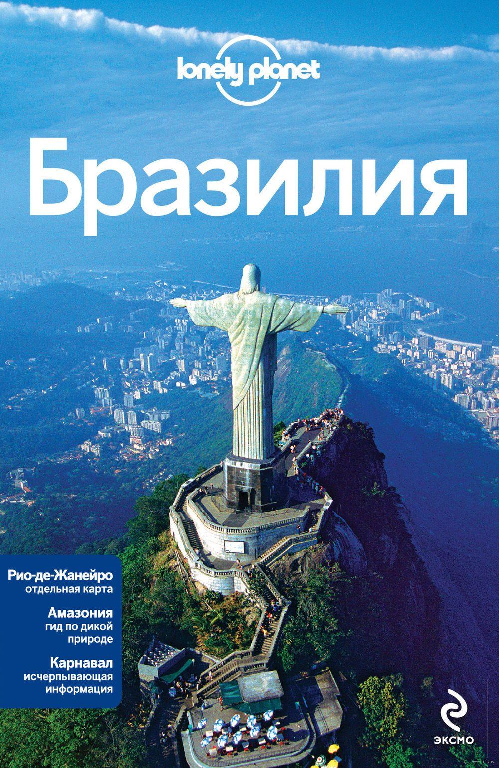 Бразилия — Путеводитель по миру
