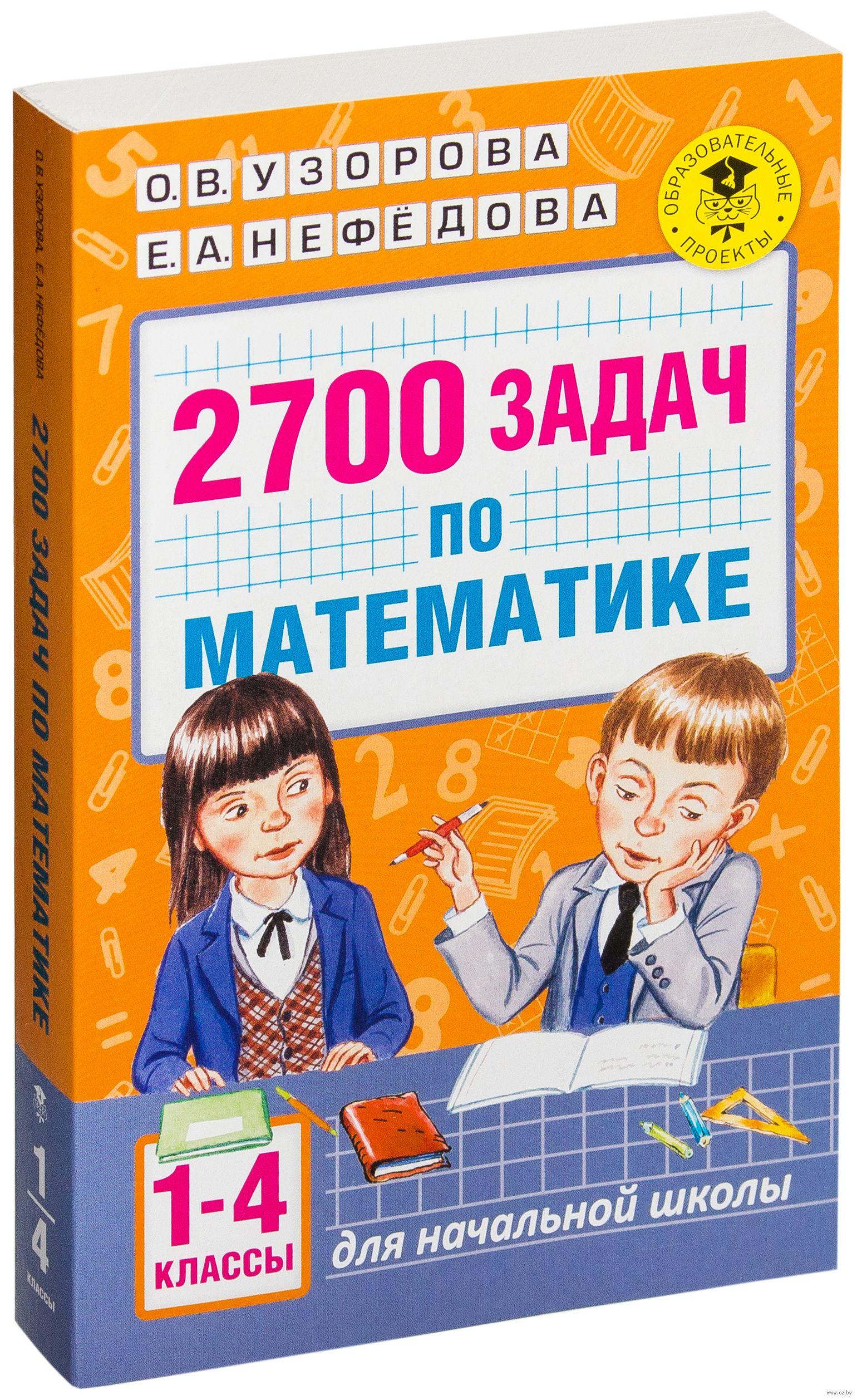 Гдз По Математике 1-4класс Задачник Узорова О В