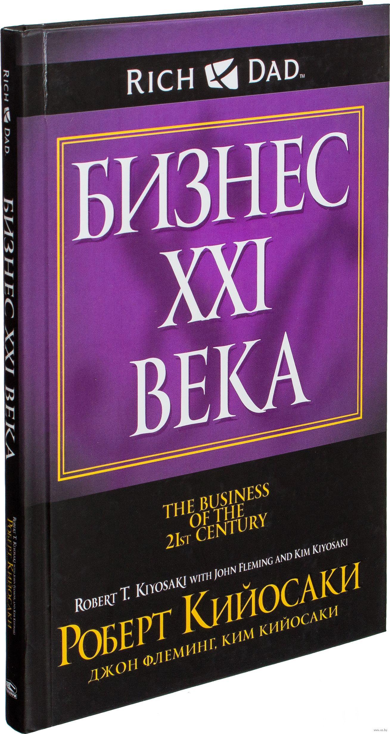 Бизнес ХХI века» Ким Кийосаки, Роберт Кийосаки, Джон Флеминг ... 80507d8ce31