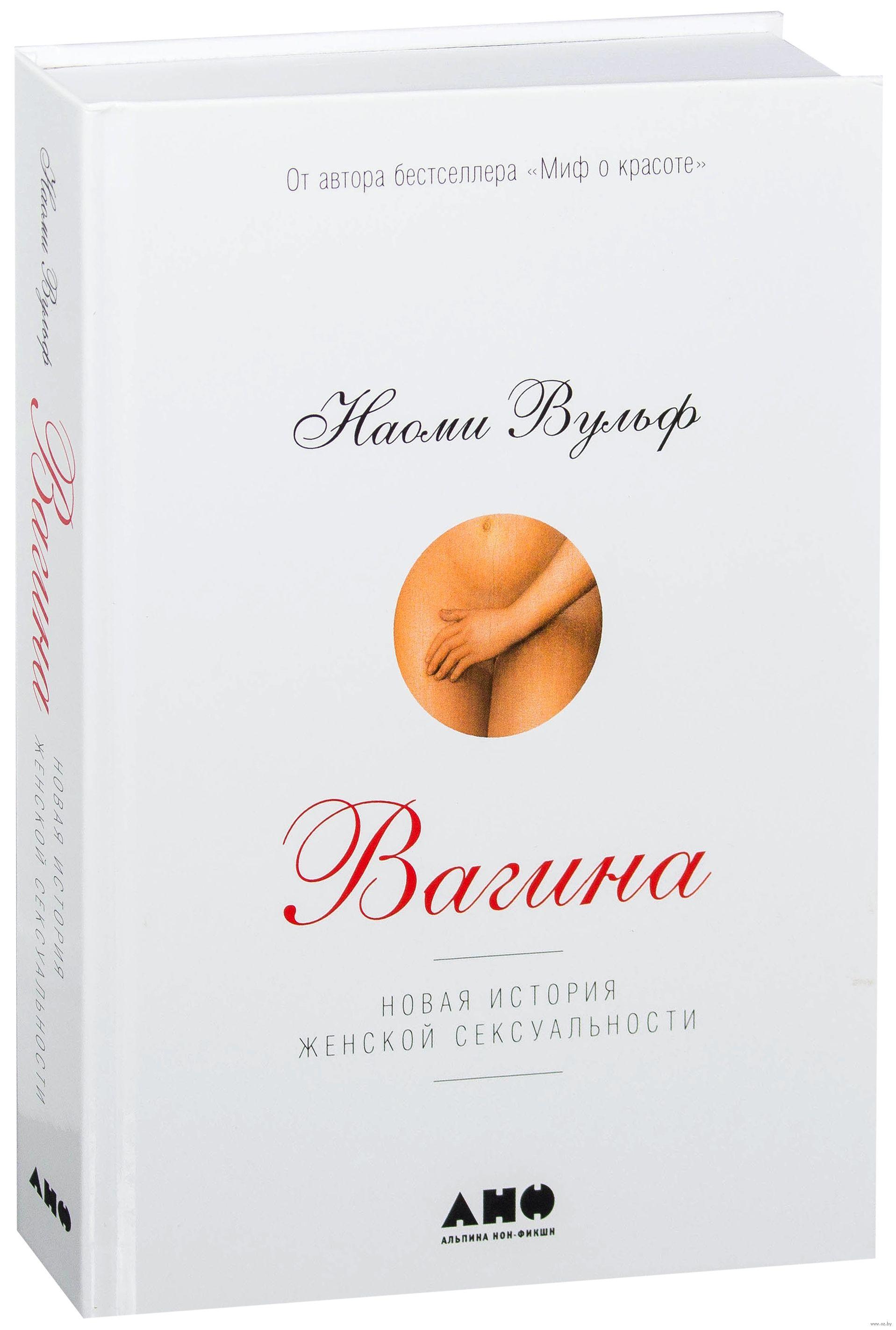 naomi-vulf-vagina