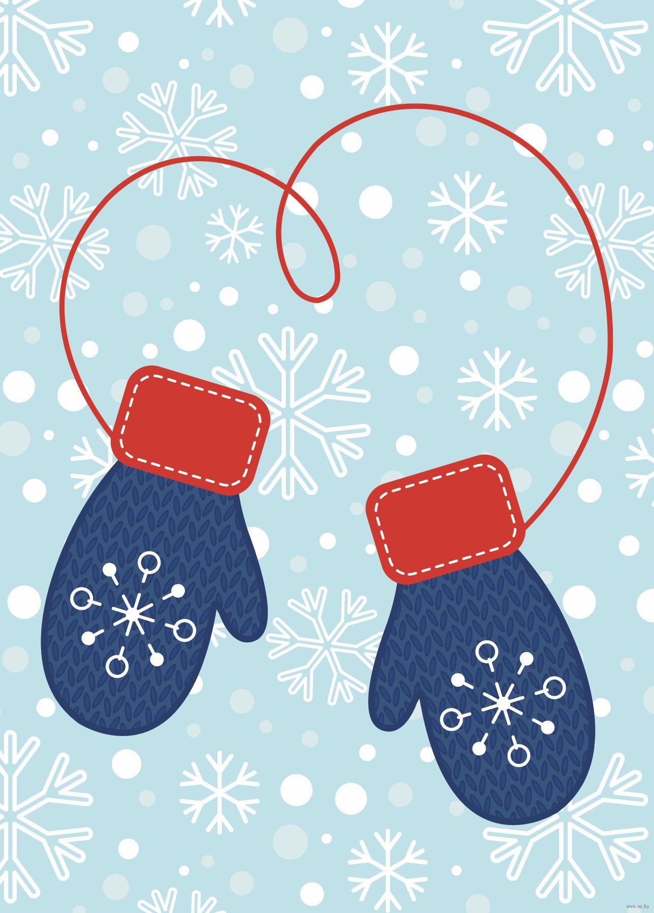 Новогодние открытки рукавички
