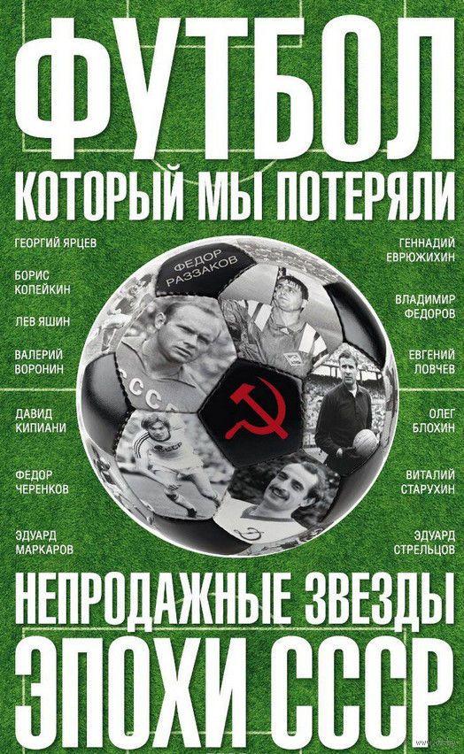 ac00c9f94e4e Футбол, который мы потеряли. Непродажные звезды эпохи СССР — фото, картинка
