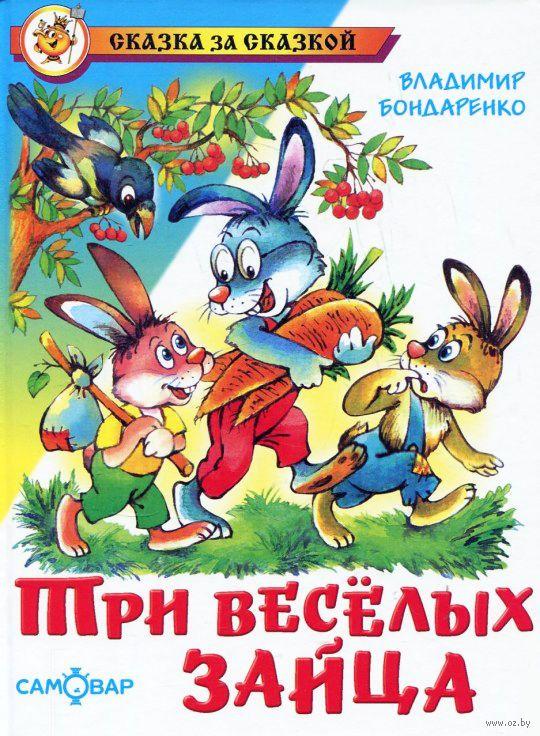 Картинки по запросу Три веселых зайца oz