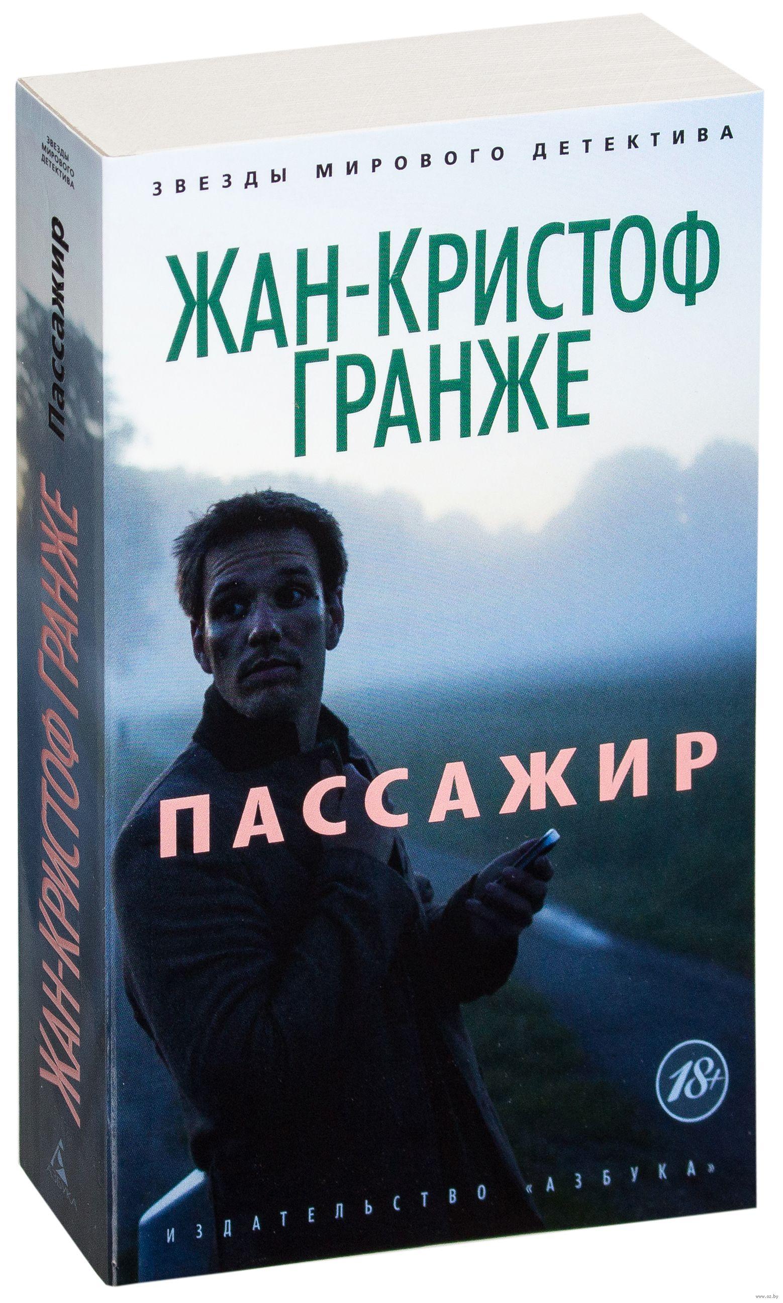 ПАССАЖИР ЖАН КРИСТОФ ГРАНЖЕ СКАЧАТЬ БЕСПЛАТНО
