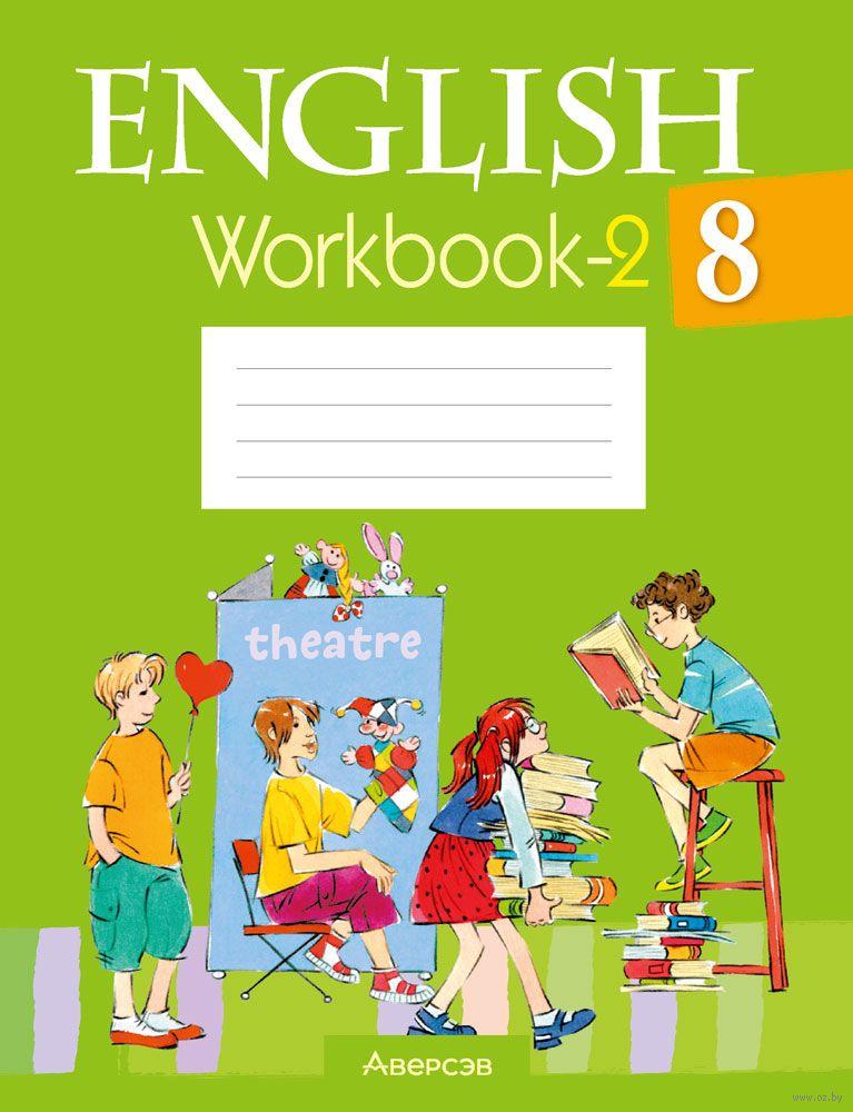 английский язык рабочая тетрадь 2018 года