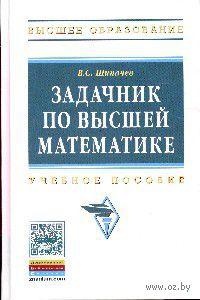 Задачник по высшей математике. В. Шипачев