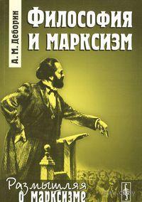 Философия и марксизм — фото, картинка