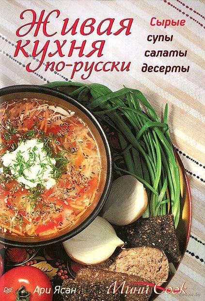 Живая кухня по-русски. Сырые супы, салаты, десерты — фото, картинка