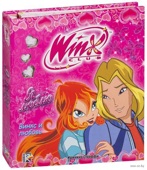 Winx Club. Я люблю