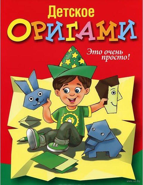 Детское оригами (красная)