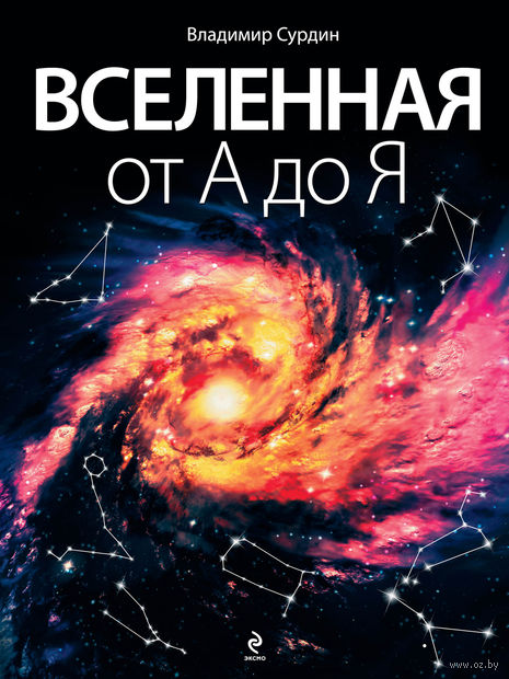 Вселенная от А до Я. Владимир Сурдин