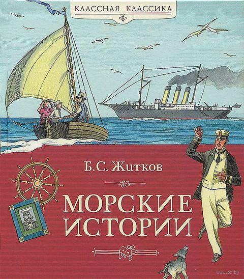 Морские истории. Борис Житков