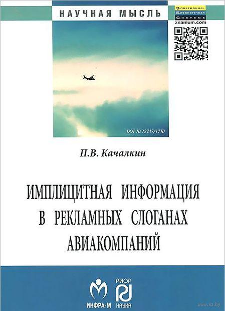 Имплицитная информация в рекламных слоганах авиакомпаний. П. Качалкин