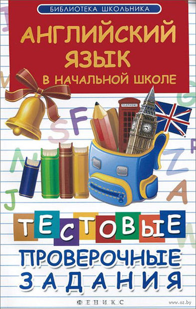 Английский язык в начальной школе. Тестовые проверочные задания. Валерий Степанов