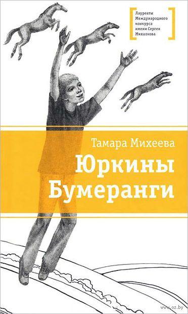 Юркины Бумеранги. Тамара Михеева