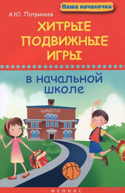 Хитрые подвижные игры в начальной школе. Артем Патрикеев