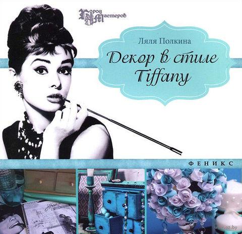 Декор в стиле Tiffany. Ляля Полкина