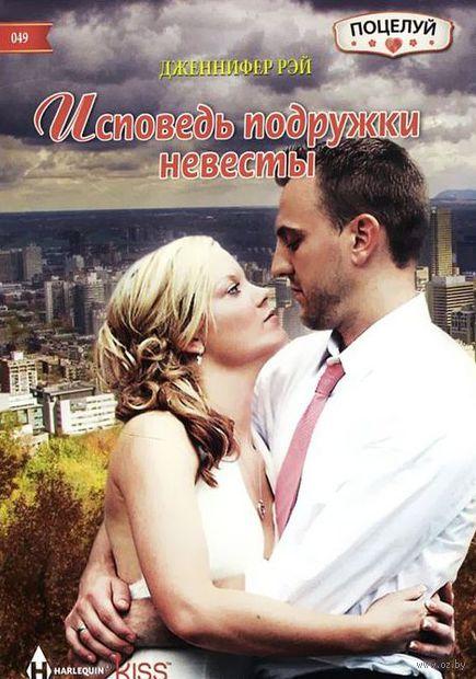 Исповедь подружки невесты. Дженнифер Рэй
