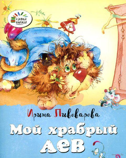 Мой храбрый лев. Ирина Пивоварова