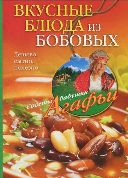 Вкусные блюда из бобовых. Девево, сытно, полезно. Агафья Звонарева